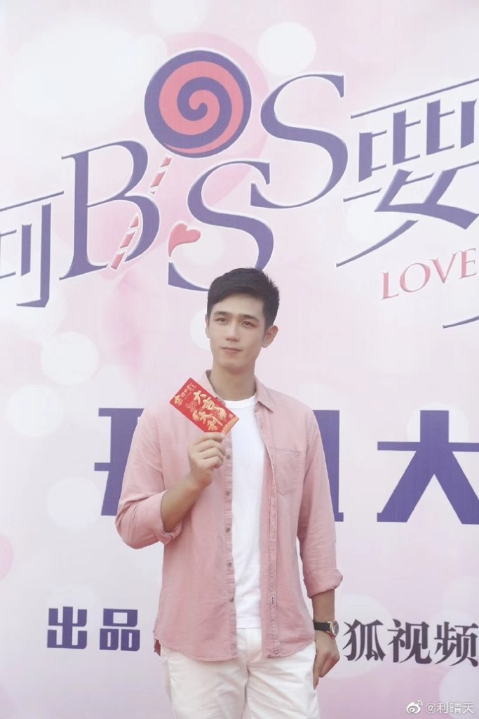"""""""Well-Intended Love 2"""" Officially Starts Filming, """"Ling Boss"""" Gets a New Love Rival Sky Li"""