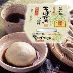 男子ごはん#546|焼き蕎麦がき の作り方レシピ