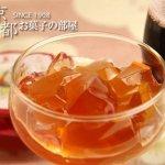ゲンキの時間|赤ワインとそば湯のぷるるんゼリーの作り方