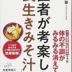金スマ|ヤセるみそ汁の作り方レシピ(正月太り解消みそ汁)