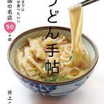 男子ごはん#553 大豆とごぼうの甘辛タレうどんの作り方レシピ