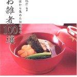 栗原はるみ 雑煮レシピ 鴨入り関東雑煮の作り方|きょうの料理