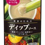 佐藤くんディップの作り方レシピ(平野レミ)