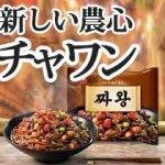 ダレトク|ジャージャー麺の作り方レシピ(中村 芝翫、三田寛子思い出の味)