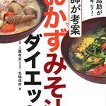 名医のTHE太鼓判|ヤセルみそ汁の作り方レシピ(工藤孝文)