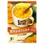 梅ズバ|きな粉とかぼちゃのポタージュの作り方レシピ(アンチエイジング 若返りスープ)