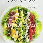 梅ズバ|イワシパスタサラダの作り方レシピ