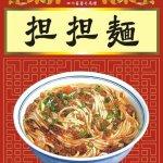 ヒルナンデス|豆乳担々うどんの作り方レシピ(吉永沙矢佳レシピ)