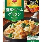 裸の少年|余った野菜でグラタンの作り方レシピ(ミネストローネ風スープで簡単レシピ)