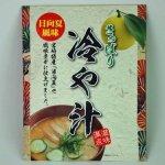 青空レストラン|加賀太きゅうりで冷や汁の作り方レシピ