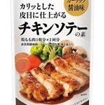 家事ヤロウ|チキンソテーの作り方レシピ
