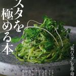 よーいドン|小松菜とサバ缶の和風パスタの作り方レシピ
