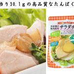 世界一受けたい授業|サラダチキンの作り方アレンジ西京漬け(渋川祥子先生の炊飯器で簡単レシピ)
