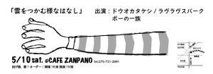 0510zanpano