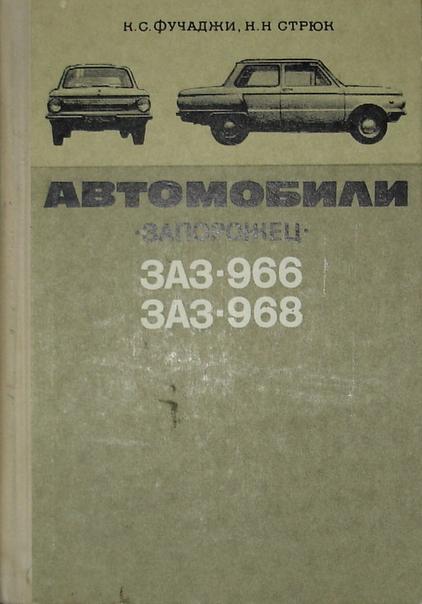"Book Cover: Автомобили ""Запорожец"" ЗАЗ-966 и ЗАЗ-968"