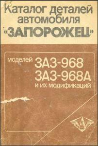 """Book Cover: Каталог деталей автомобиля """"Запорожец"""" моделей ЗАЗ-968 и ЗАЗ-968А и их модификаций"""