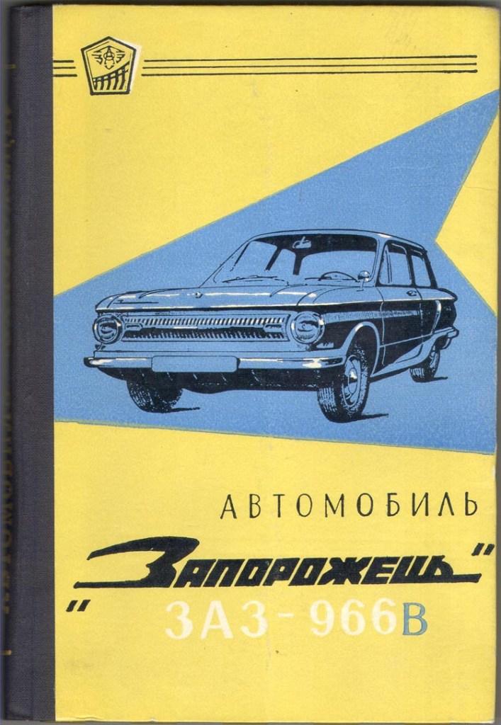"""Book Cover: Автомобиль """"Запорожець"""" модели ЗАЗ-966В"""