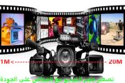 شرح تطبيق ضغط وتصغير حجم الفيديو للاندرويد بدون فقدان الجودة