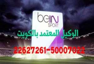 رقم شركة بي ان سبورت 50007011 الكويت