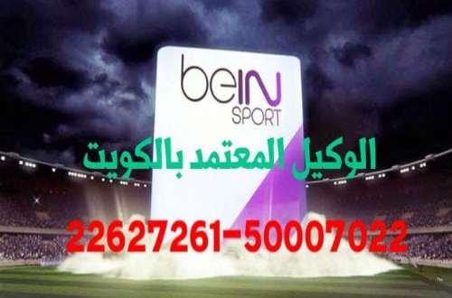 اشتراك بي ان سبورت الكويت 2017