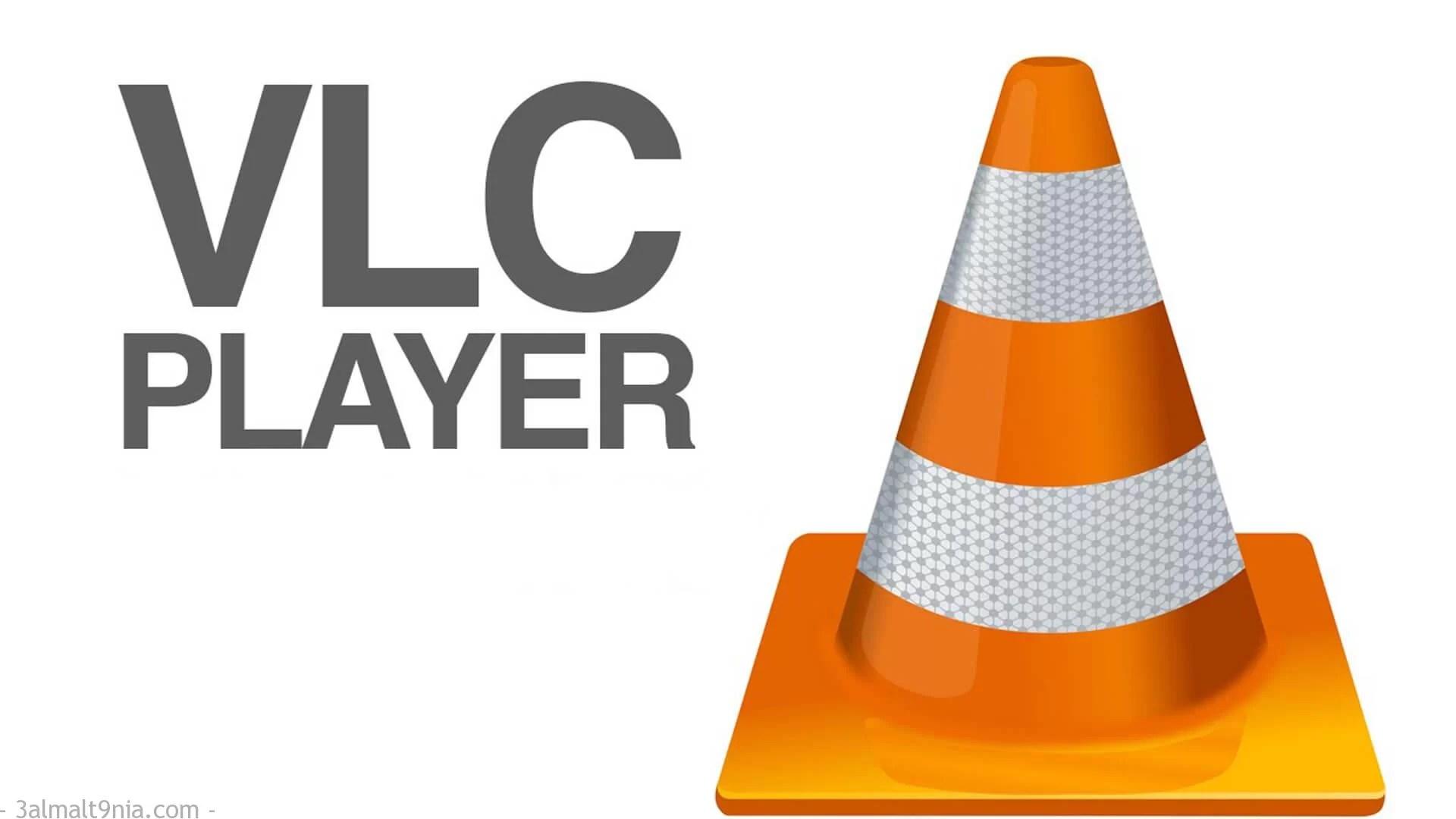 تحميل البرنامج المخروطي VLC media player لتشغيل الفيديو ...