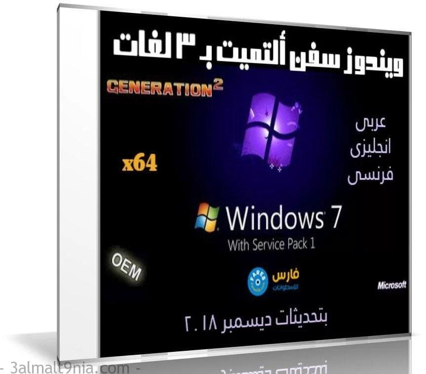 تحميل برامج ويندوز 10 مجانا