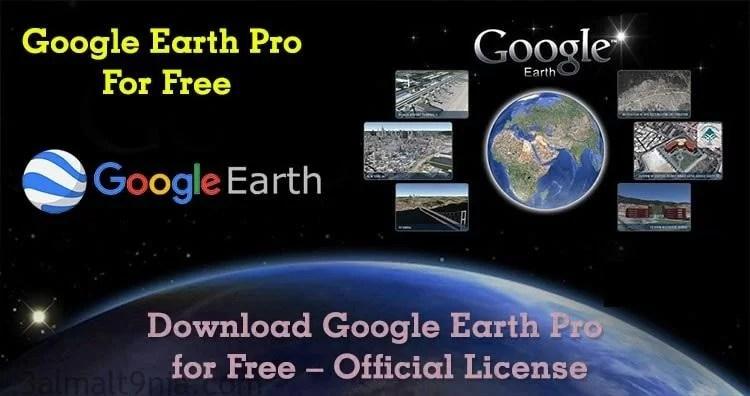 تحميل قوقل ايرث برو Google Earth Pro تثبيت صامت عالم التقنية
