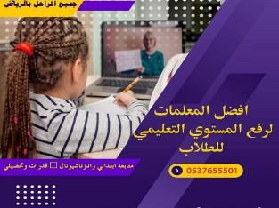 معلمة متابعة ابتدائي ومتوسط جميع المواد شرق الرياض
