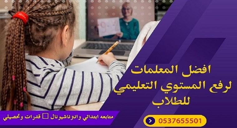 معلمة تأسيس شمال الرياض (2)