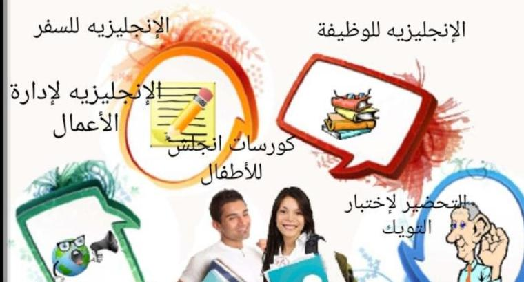 مدرسين ومدرسات خصوصي كل انحاء الرياض 0537655501