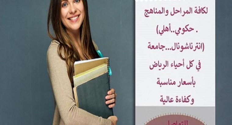 معلمة خصوصي بالرياض ابتدائي (2)
