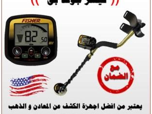 جهاز Fisher Gold bag الامريكي في كشف المعادن 2021