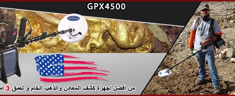 GPX 4500 7
