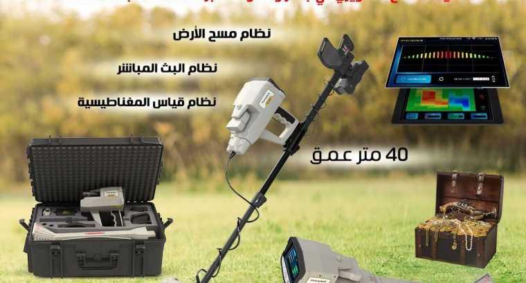 جهاز كشف المعادن التصويري فينيكس(3)