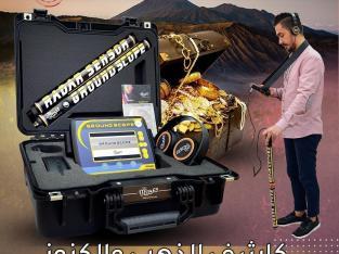 جهاز جراوند سكوب التصويري 2021