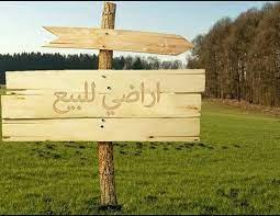 ارض مميزة للبيع في ابو نصير