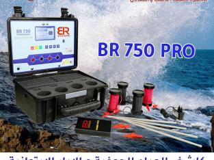 جهاز br750 pro الجيوفيزيائي لكشف المياه الجوفيه