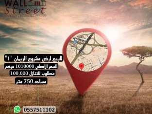للبيع ارض بالريمان (1) مساحتها ( 750م)