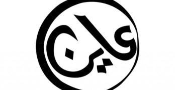 الاسلاميون والعداء التاريخي للثقافة