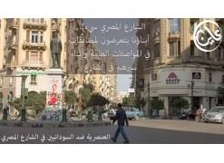 العنصرية ضد السودانيين في الشارع المصري