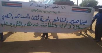 أنتفاضة ديسمبر.. توحد مطالب السودانيين