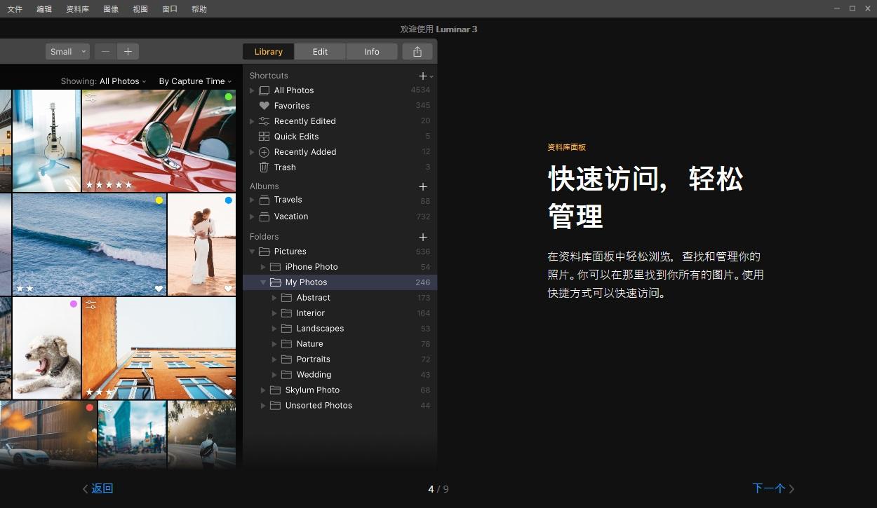 Luminar 3 | 免費下載!!比 Photoshop 更方便好用的繪圖軟體