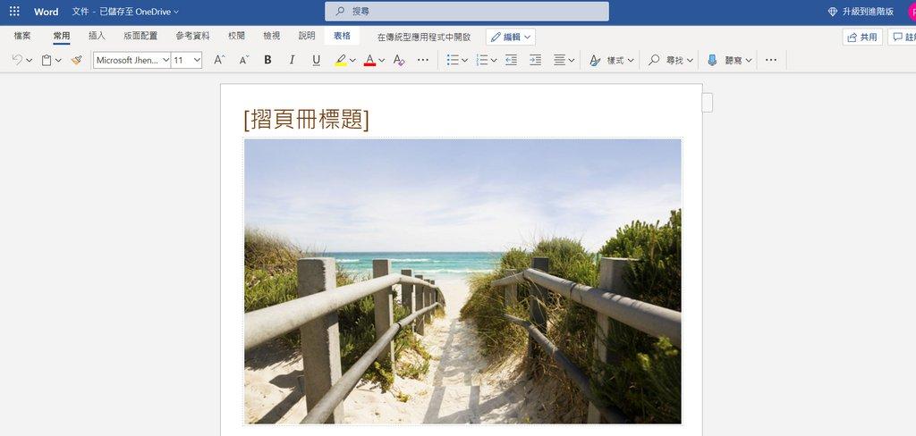 還在花錢買 Office 365 授權嗎?其實用 Word 不一定要花錢啊!