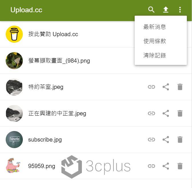 Upload 免費圖床,支援多種圖片格式且不需要註冊