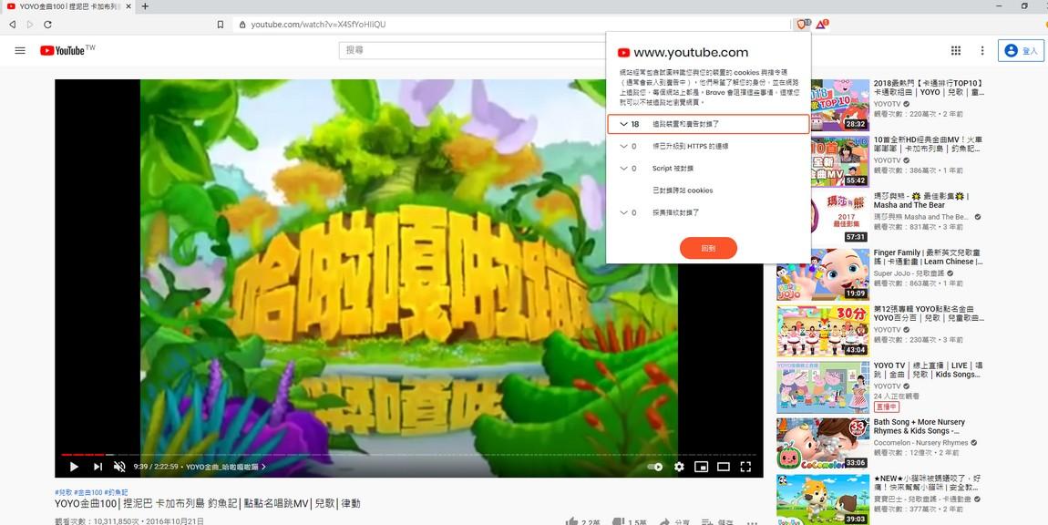 看 Youtube 不再受廣告干擾