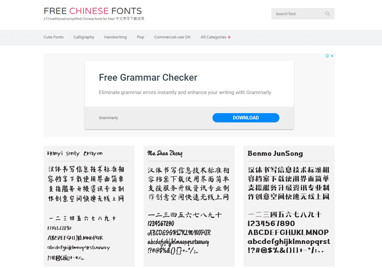 免費商用字型 | Freechinesefont 免費提供你上百種字型,部分可商用。