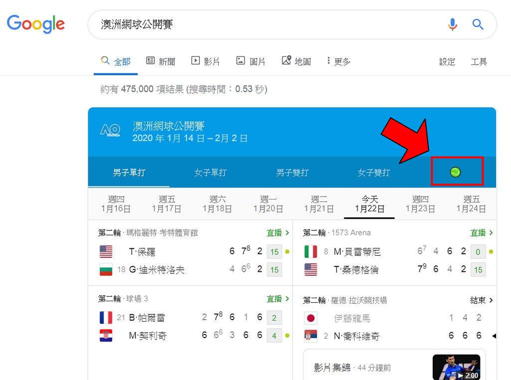 澳洲網球公開賽 Google 線上澳網公開賽限定小遊戲