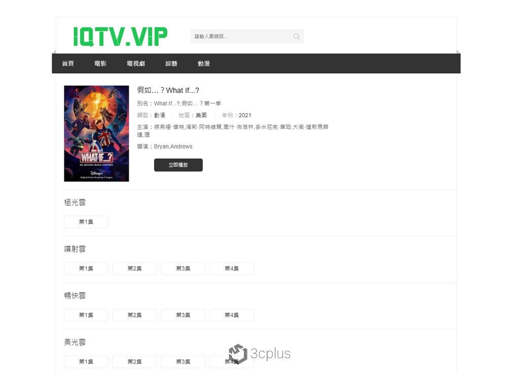 IQTV 免費無廣告的線上影劇網