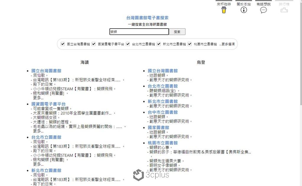 不出門也能借書,讓你查閱全台灣公立圖書館電子書
