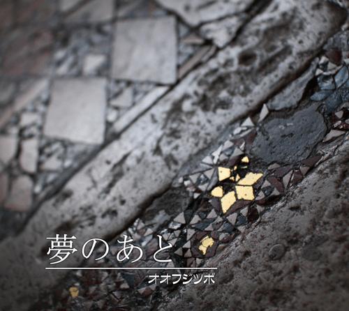 オオフジツボ 2ndアルバム 「ゆめのあと」
